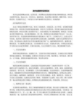 高中地理教学反思范文.docx