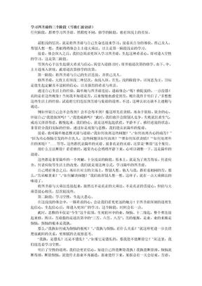 学习四圣谛的三个阶段(雪歌仁波切讲).doc