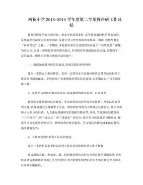 教科研总结13-14.doc