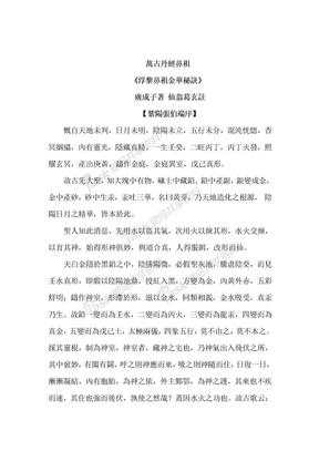 浮黎鼻祖金药秘诀.doc