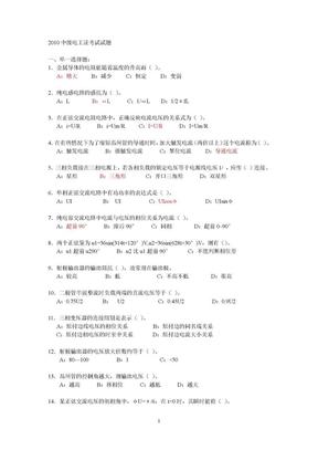 中级电工证考试试题(笔试部分).doc