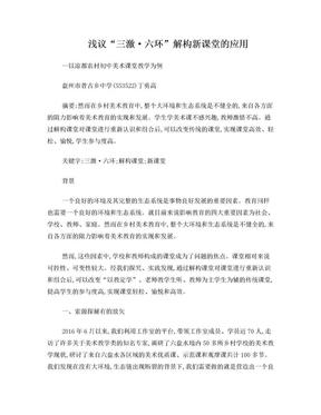"""丁勇高--浅议""""三激·六环""""解构新课堂的应用.doc"""