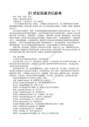 21世纪保罗书信辞典01.doc