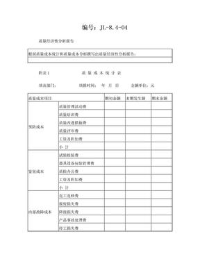 质量经济性分析报告模版.doc