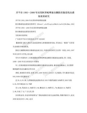 开平市1993~2000年应用阿苯哒唑驱虫糖防治肠道线虫感染效果研究.doc