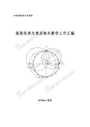 高斯经典文章及相关数学工作汇编.pdf