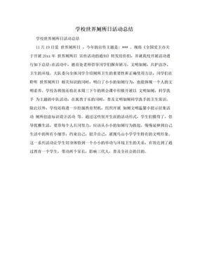 学校世界厕所日活动总结.doc