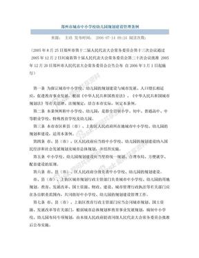 郑州市城市中小学校幼儿园规划建设管理条例.doc
