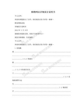 购物网站详细设计说明书.doc