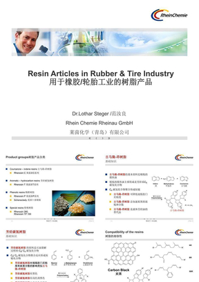 4-用于橡胶轮胎工业的树脂产品.ppt