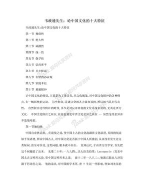 韦政通先生:论中国文化的十大特征.doc