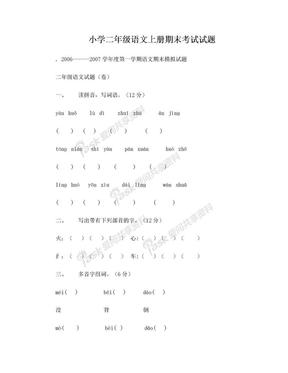 小学二年级语文上册期末考试试题.doc