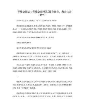 秽迹金刚法与秽迹金刚神咒(梵音注音藏音注音很全).doc