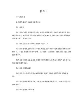 公务用车和市内交通出行管理办法(修订).doc