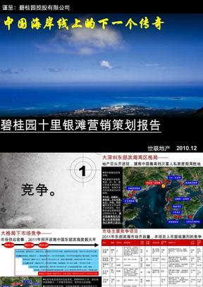 201101碧桂园十里银滩营销策划报告14981568.ppt