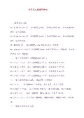 怎么看建筑图纸.doc