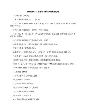 冀教版2015四年级下册科学期末测试题.docx