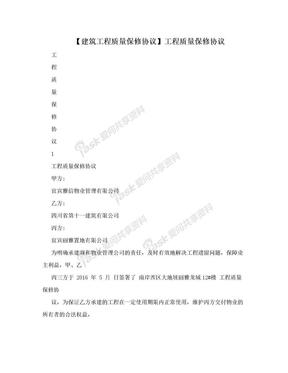 【建筑工程质量保修协议】工程质量保修协议.doc