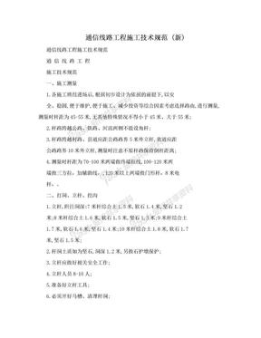 通信线路工程施工技术规范 (新).doc