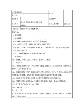 平屋面技术交底记录.doc