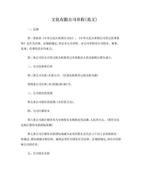 文化有限公司章程(范文).doc