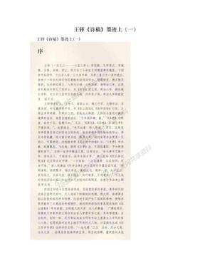 王铎《诗稿》墨迹上(一).doc