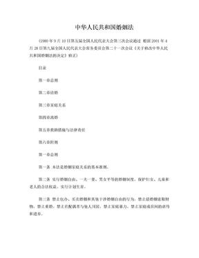 中华人民共和国婚姻法.doc