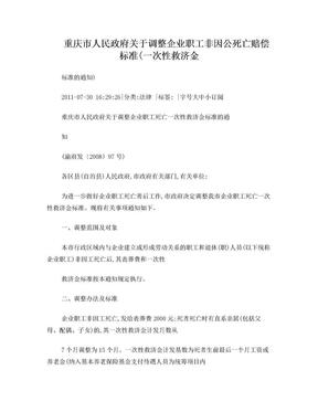 重庆市人民政府关于调整企业职工非因公死亡赔偿标准(一次性救济金标准的通知).doc
