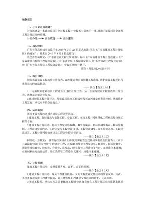广东省建设工程计价依据.doc