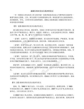 最新信用社党员自我评价范文.docx