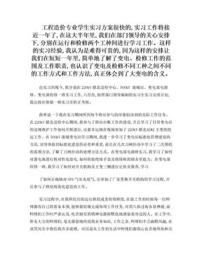 工程造价专业学生实习方案.doc