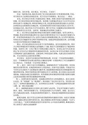 四辩总结陈词.doc
