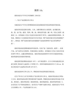 速冻食品生产许可证审查细则.doc