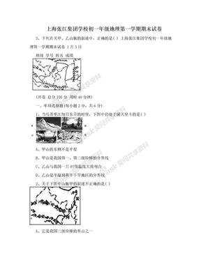 上海张江集团学校初一年级地理第一学期期末试卷.doc