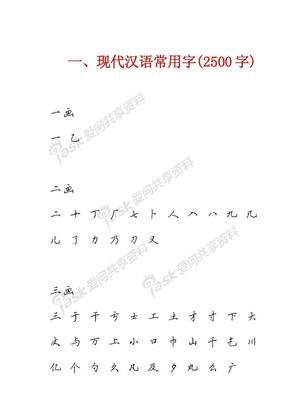 田英章硬笔行书现代汉语3500常用字字帖.pdf