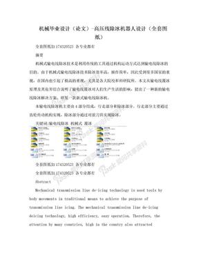 机械毕业设计(论文)-高压线除冰机器人设计(全套图纸).doc