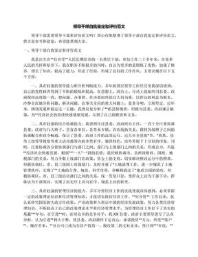 领导干部自我鉴定和评价范文.docx