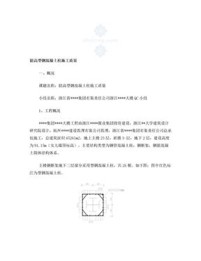 提高型钢混凝土柱施工质量qc成果_secret.doc