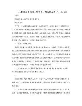 【工作计划】绩效工资考核分配实施方案 共(19页).doc