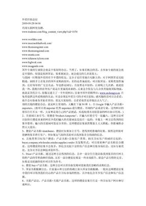 (外贸精品)外贸经验总结.doc