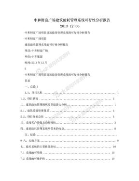 中和财富广场建筑能耗管理系统可行性分析报告2013-12-06.doc