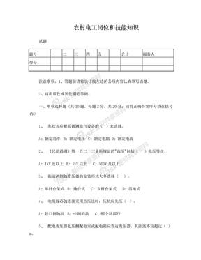 农电工考试题(2012.12.06)
