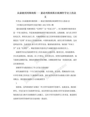 从康德到列维纳斯——兼论列维纳斯在欧洲哲学史上的意义.doc