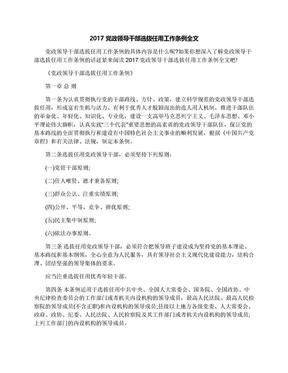 2017党政领导干部选拔任用工作条例全文.docx