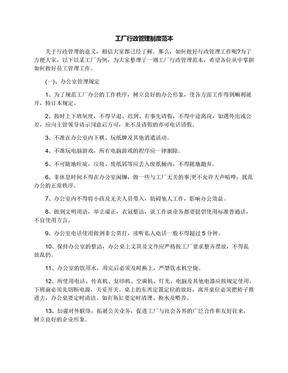 工厂行政管理制度范本.docx