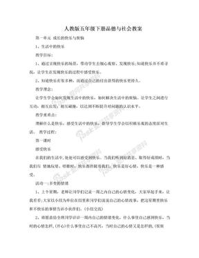 人教版五年级下册品德与社会教案.doc