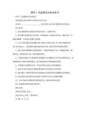 附件1 药品配送企业承诺书.doc
