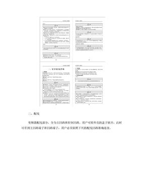 三晶变频器说明书SAJ8000系列简约版.doc