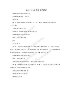 Q345R+316L焊接工艺评定.doc