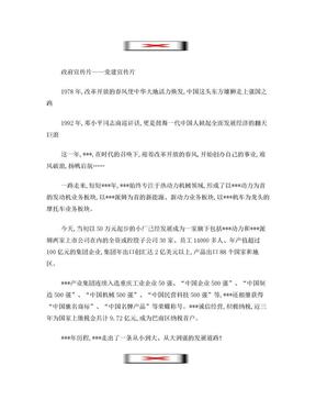 ◆政府宣传片◆党建宣传片.doc